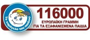116000 Ευρωπαϊκή Γραμμή για τα εξαφανισμένα παιδιά