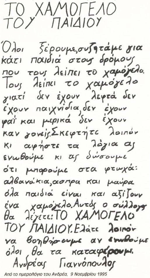 andreas_minima