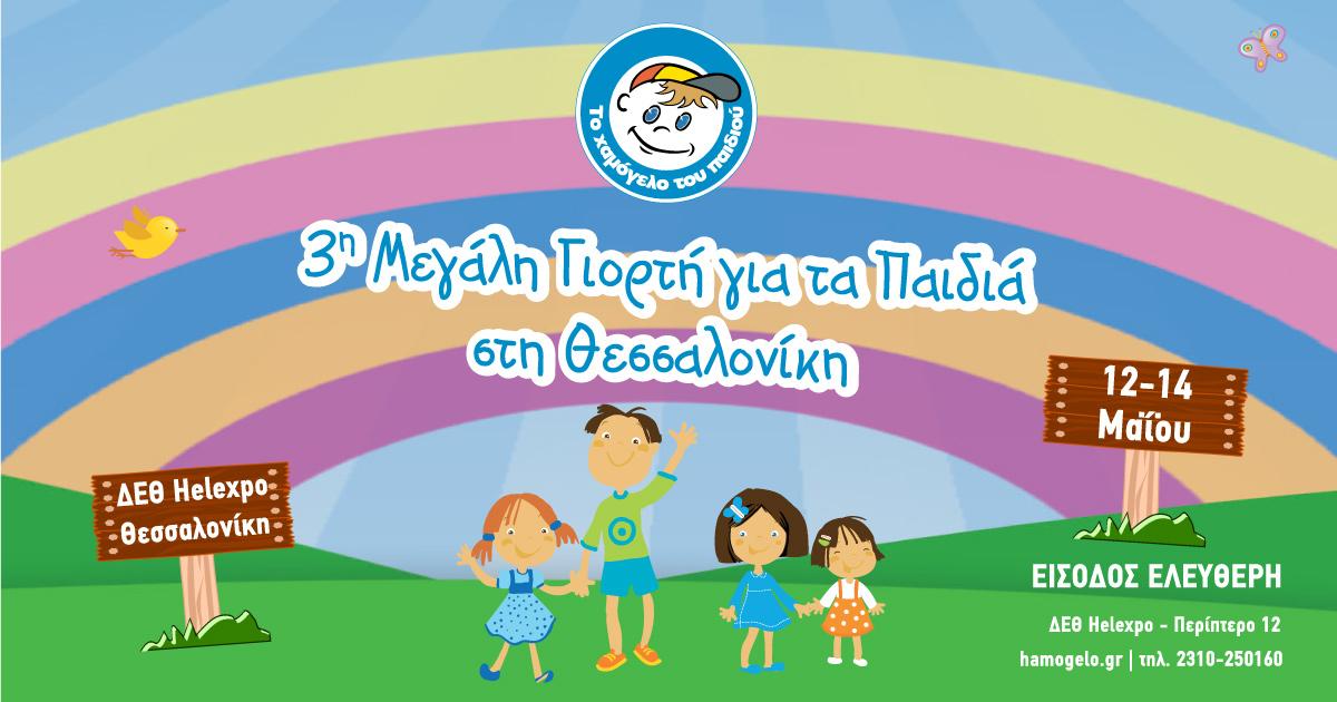 294826b6fc «Το Χαμόγελο του Παιδιού» σας προσκαλεί στην 3η Μεγάλη Γιορτή για τα Παιδιά  στη Θεσσαλονίκη  12-14 Μαΐου στη ΔΕΘ - HELEXPO
