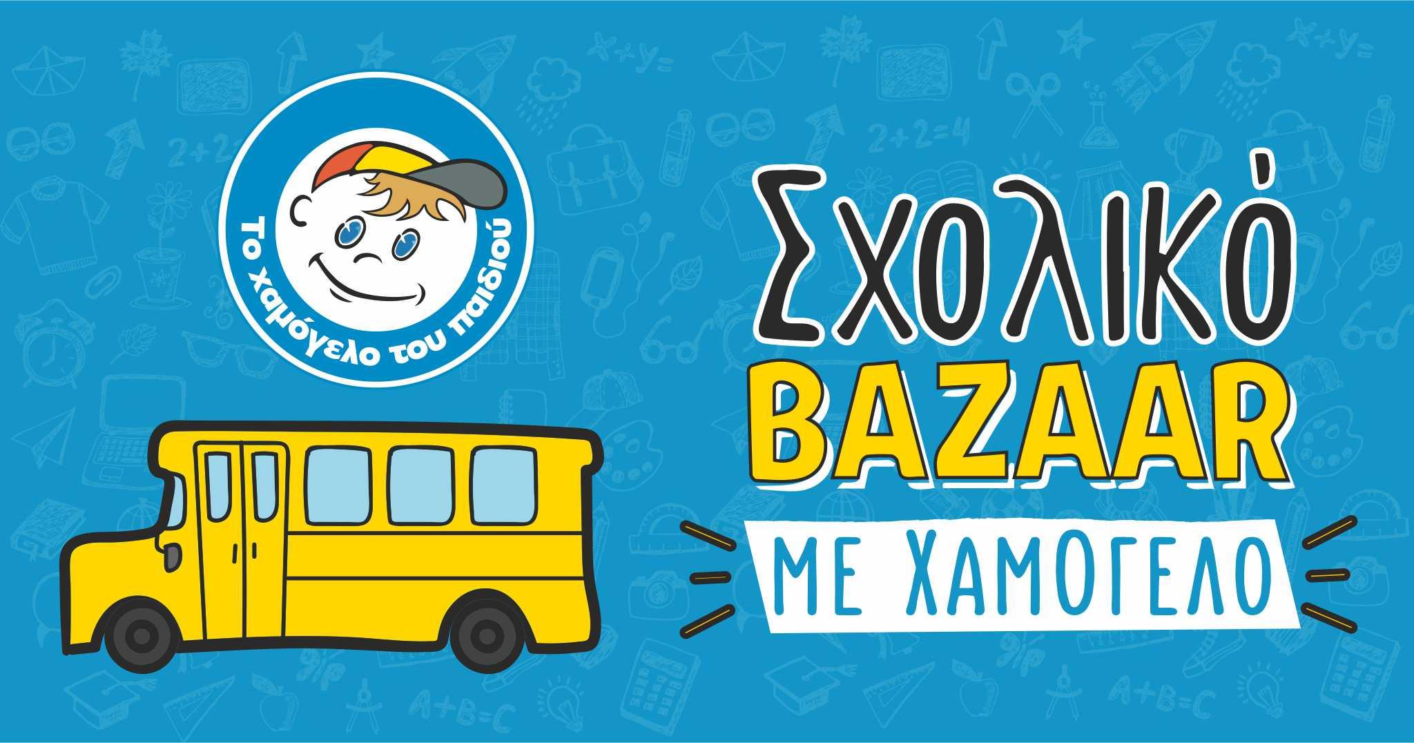 Γιάννενα: Σχολικό bazaar από το Χαμόγελο του Παιδιού στα Ιωάννινα