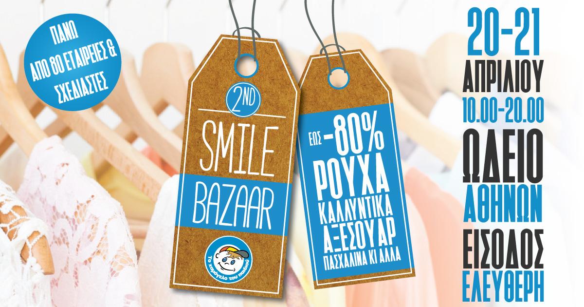 """9eccf3ebe2c4 «Το Χαμόγελο του Παιδιού» σας προσκαλεί και φέτος στο """"2ND SMILE BAZAAR"""""""