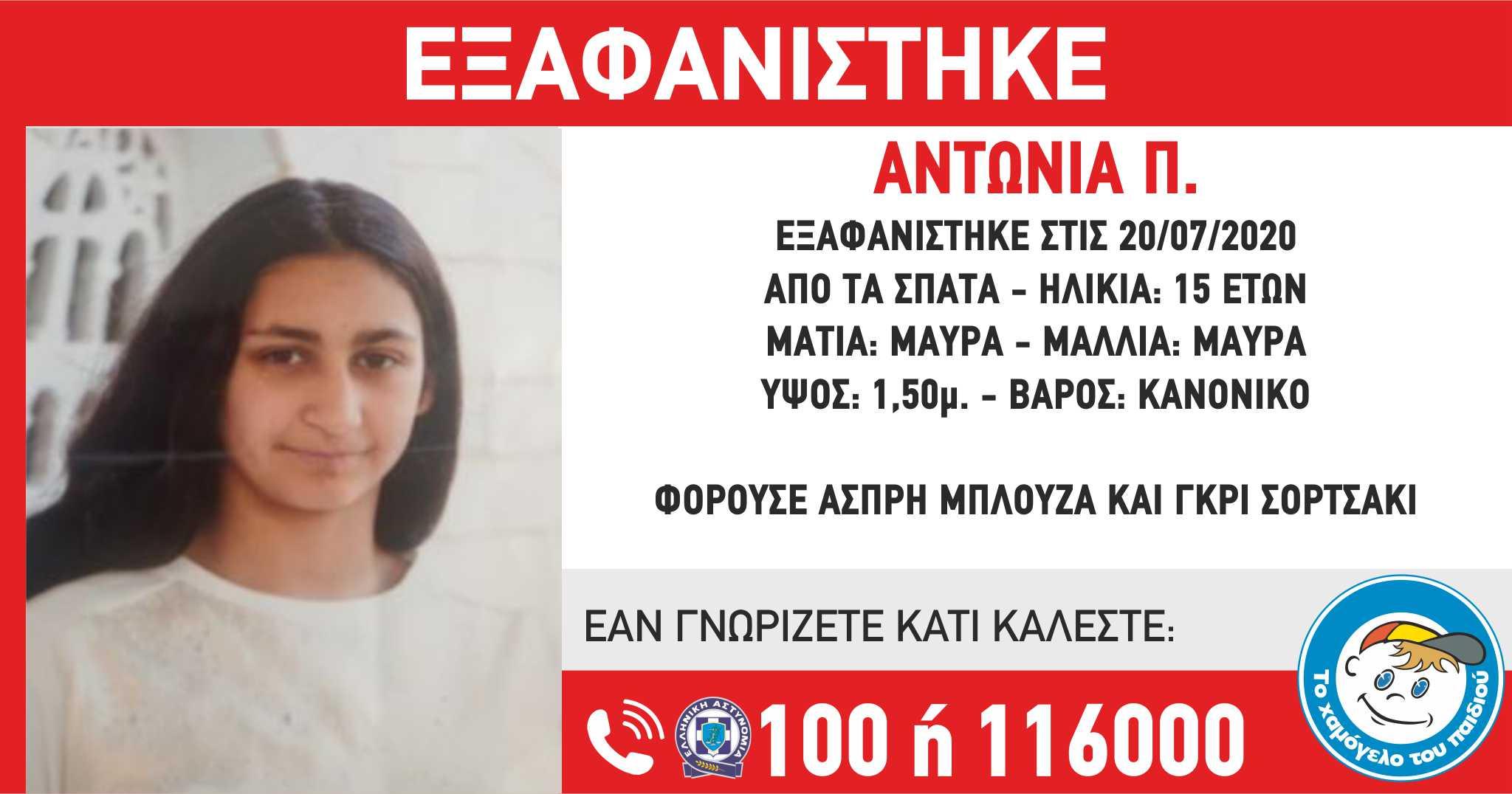 Θρίλερ στα Σπάτα: Εξαφανίστηκε η 15χρονη Αντωνία Π.