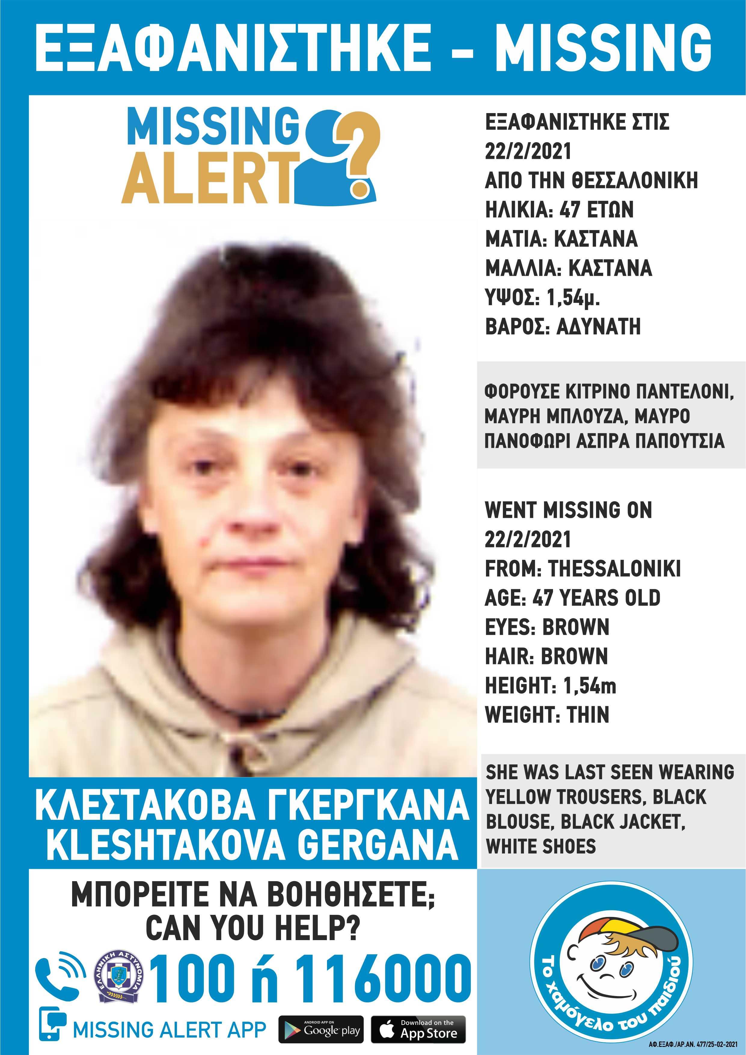 Θεσσαλονίκη: Συναγερμός για την εξαφάνιση 47χρονης